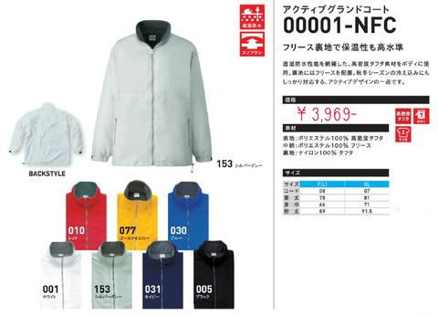 00001-NFC