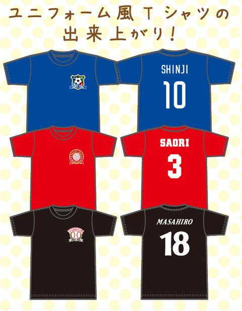 キッズTシャツ・ブログ4