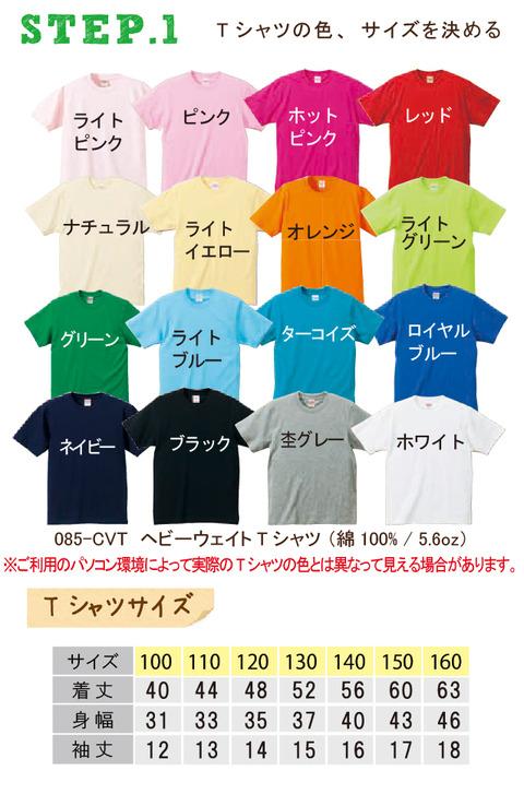キッズTシャツ・ブログ1