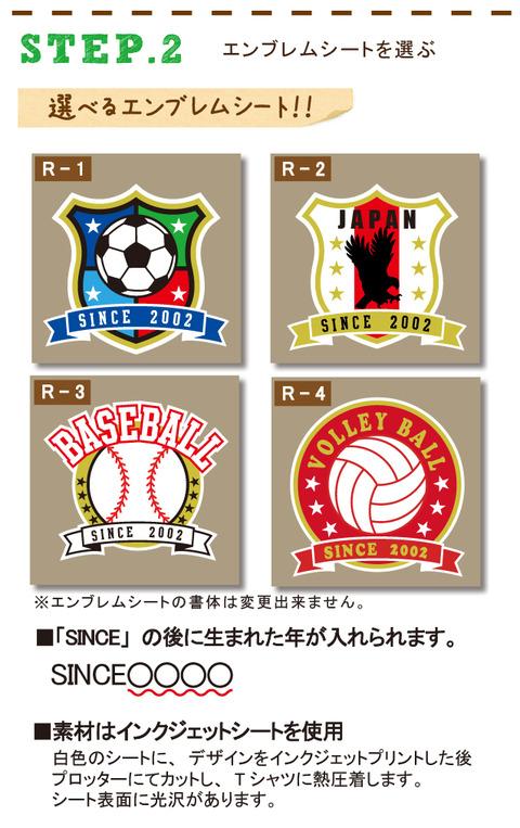 キッズTシャツ・ブログ2
