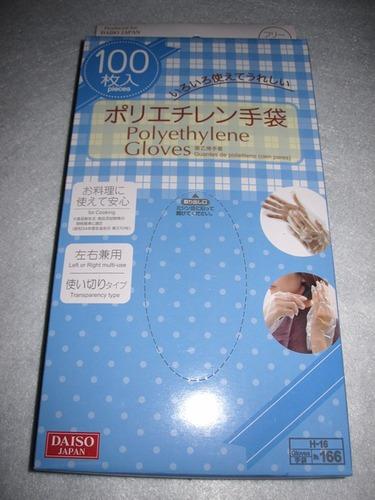 ダイソー ポリエチレン手袋
