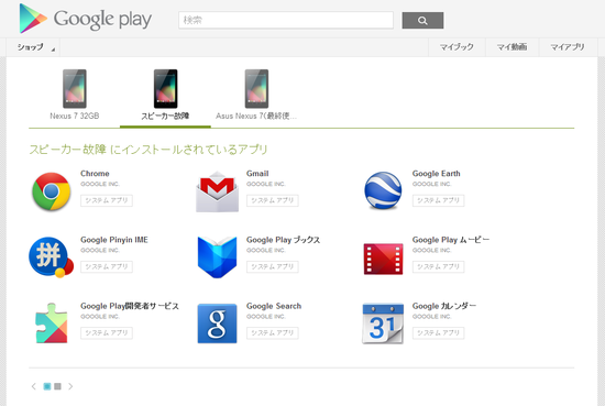 Google play に並ぶ歴代Nexus 7