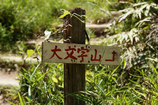 大文字山→