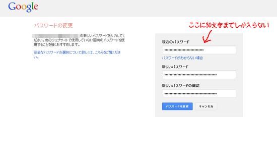 Googleパスワード変更できない