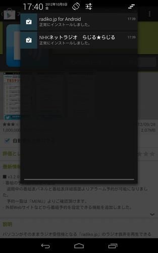 Nexus 7 アプリ ダウンロード