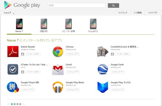 Nexus 7 4台目