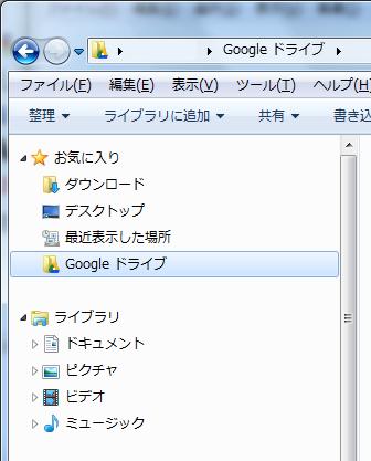 Googleドライブ Windows