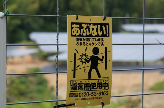 電気柵使用中