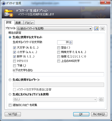 KeePass パスワード生成