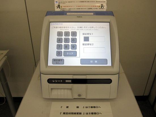 免許試験場の暗証番号マシーン