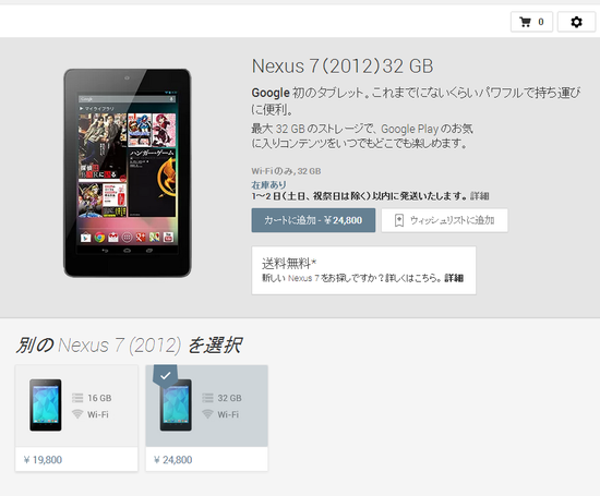 Nexus 7(2012)