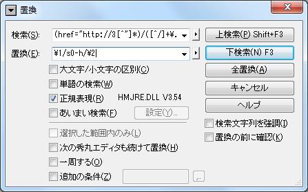 秀丸URL変換