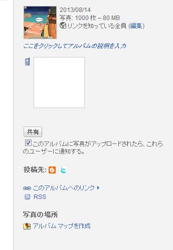 Picasa ウェブアルバム 設定