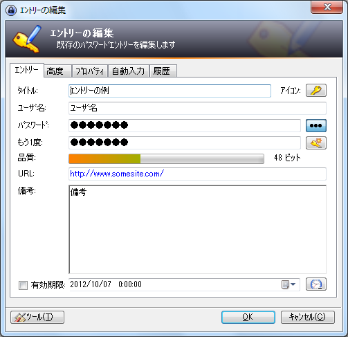 KeePass エントリーの編集
