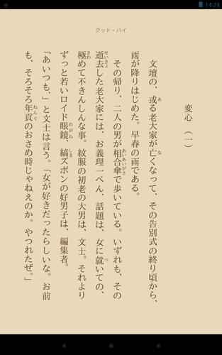 Kindle 太宰治 グッド・バイ