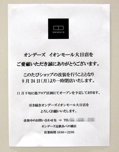 オンデーズ イオンモール大日店 改装