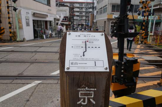 京都一周トレイル東山1
