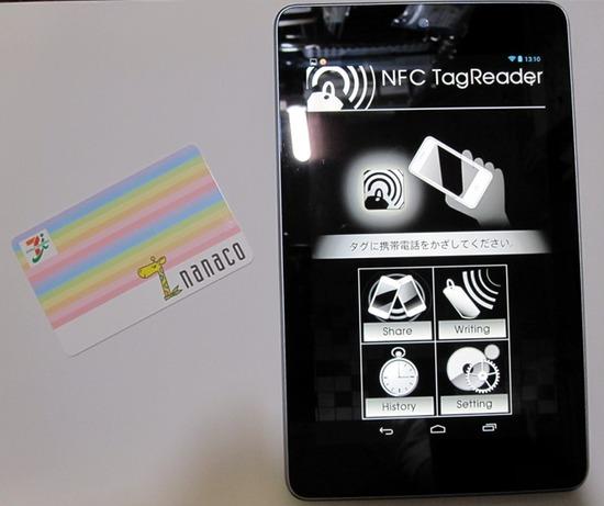 Nexus 7 とnanacoカード