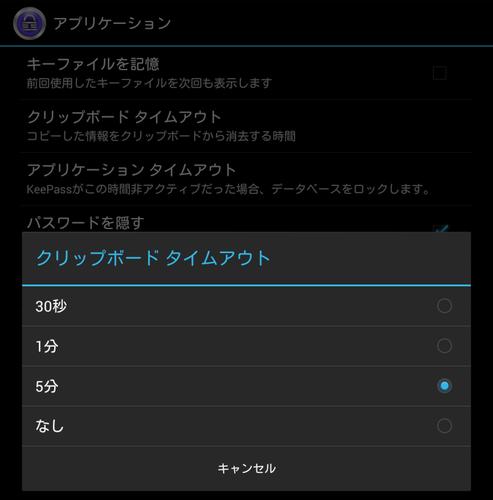 KeePassDroid クリップボードタイムアウト