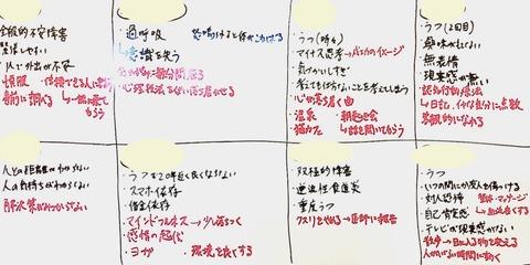 IMG_7305-プライベート