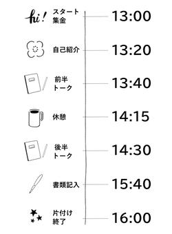 Newタイムスケジュール(ブログ250).001