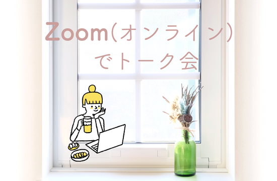 zoomトーク.002
