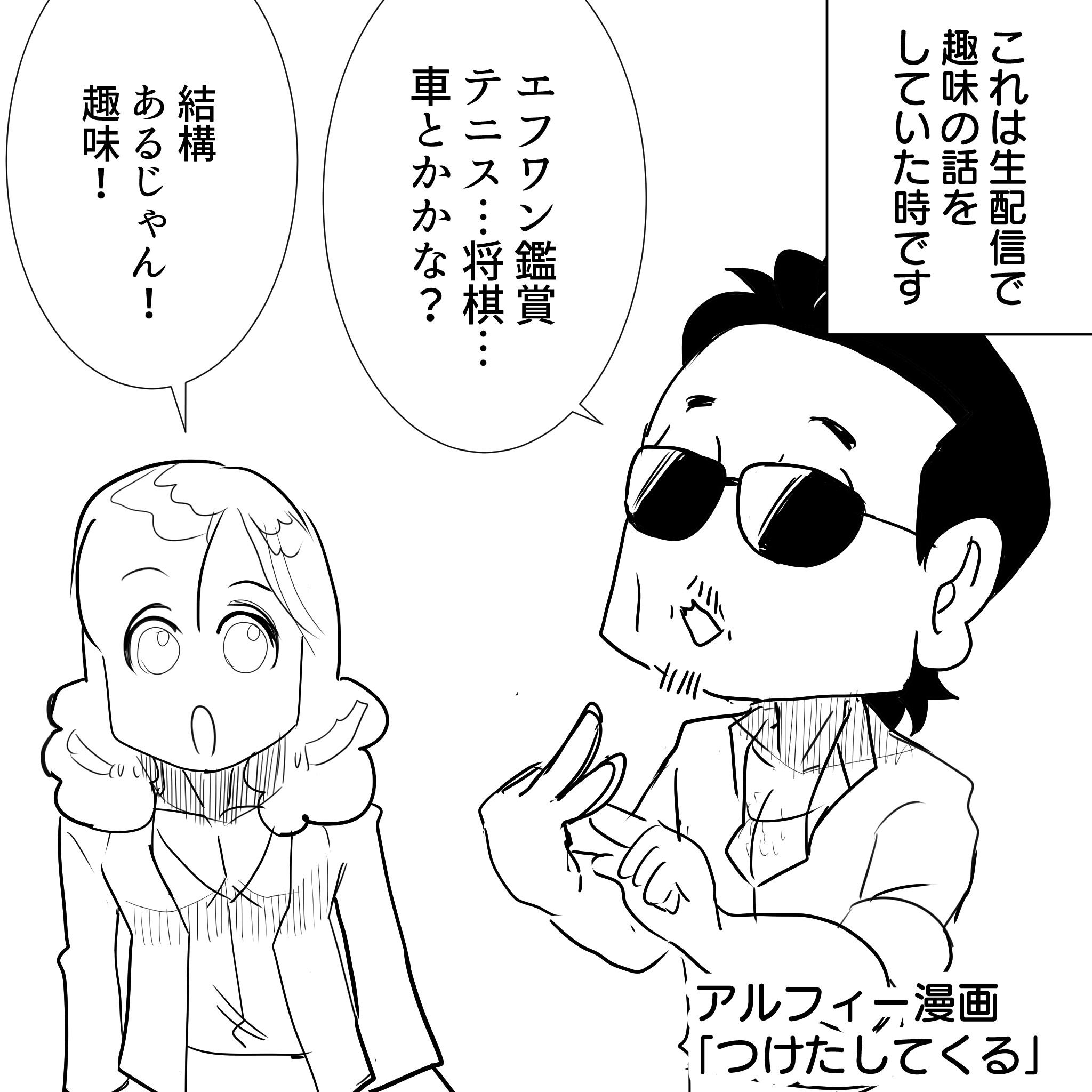 つけたし坂崎1