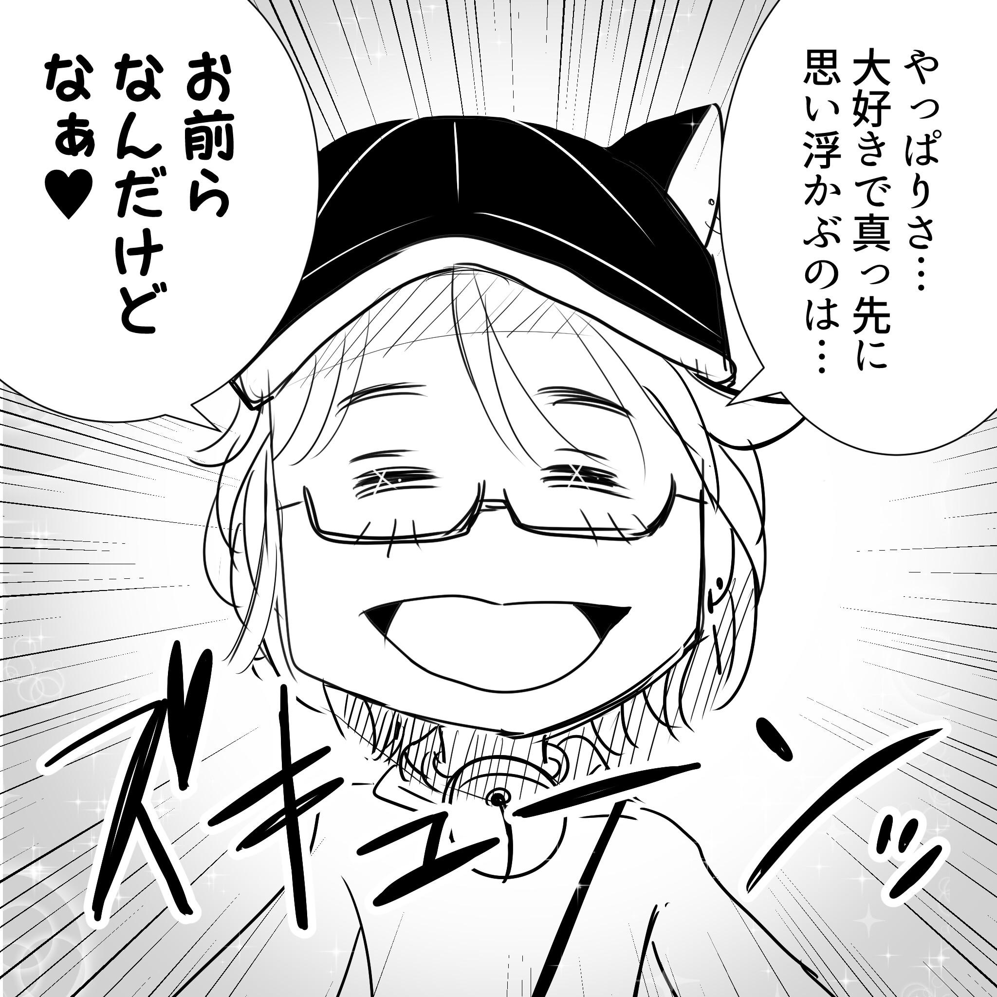ネコ好きだろ坂崎4
