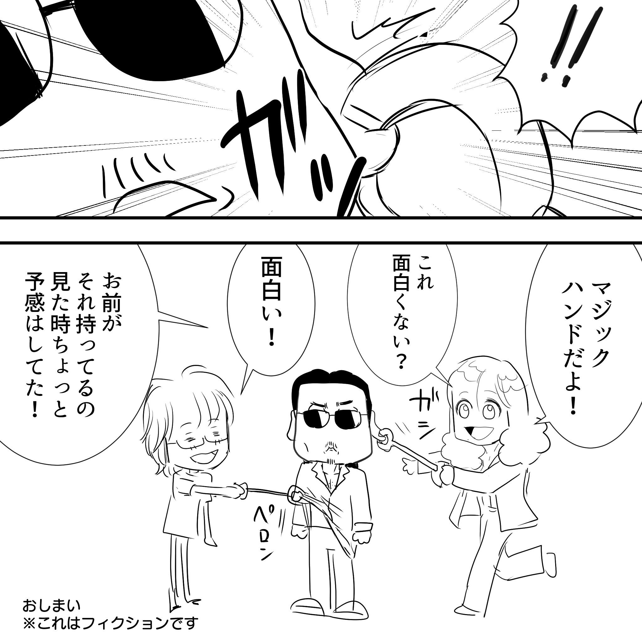 ヒルナンデス高見沢5