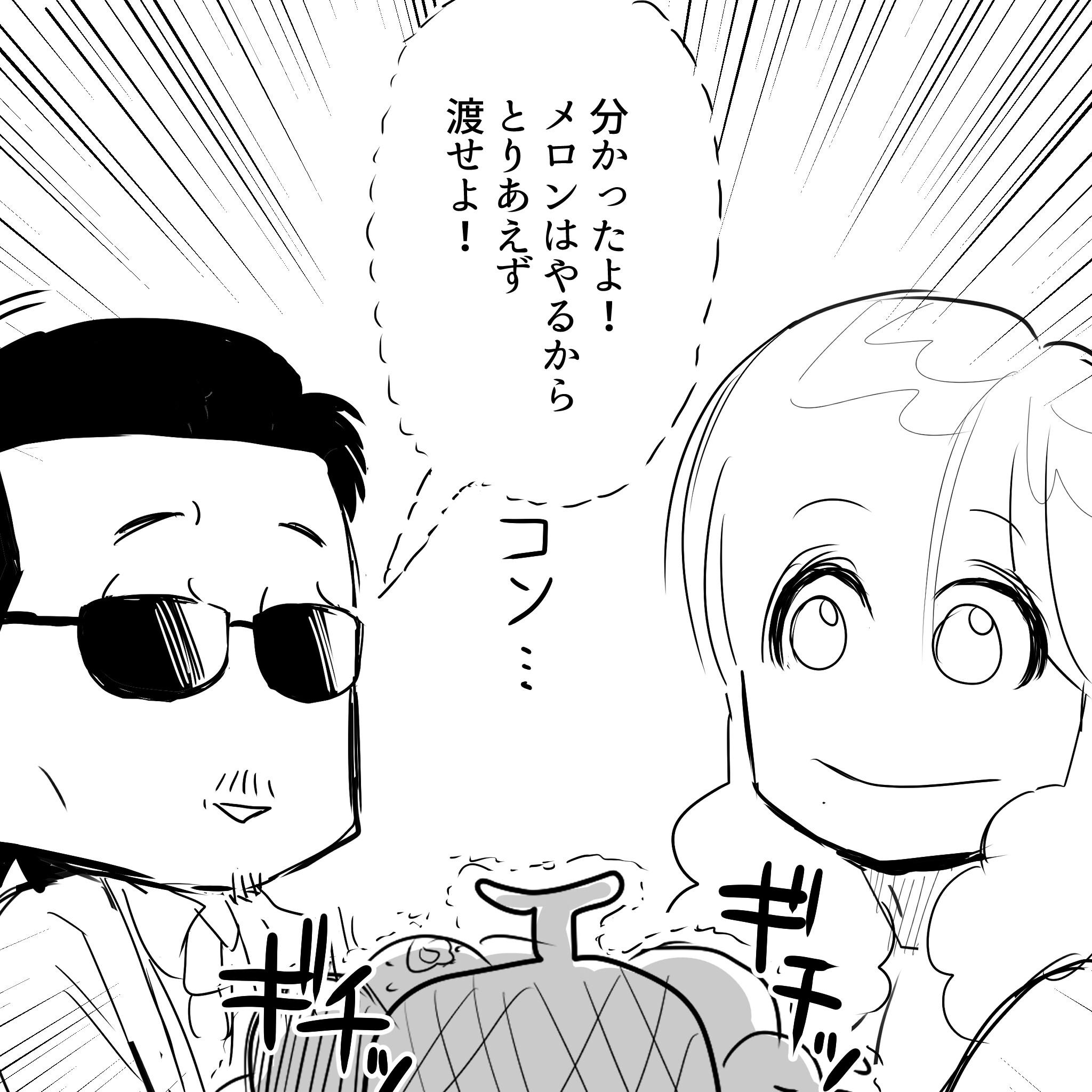 アルフィーの優勝賞品3