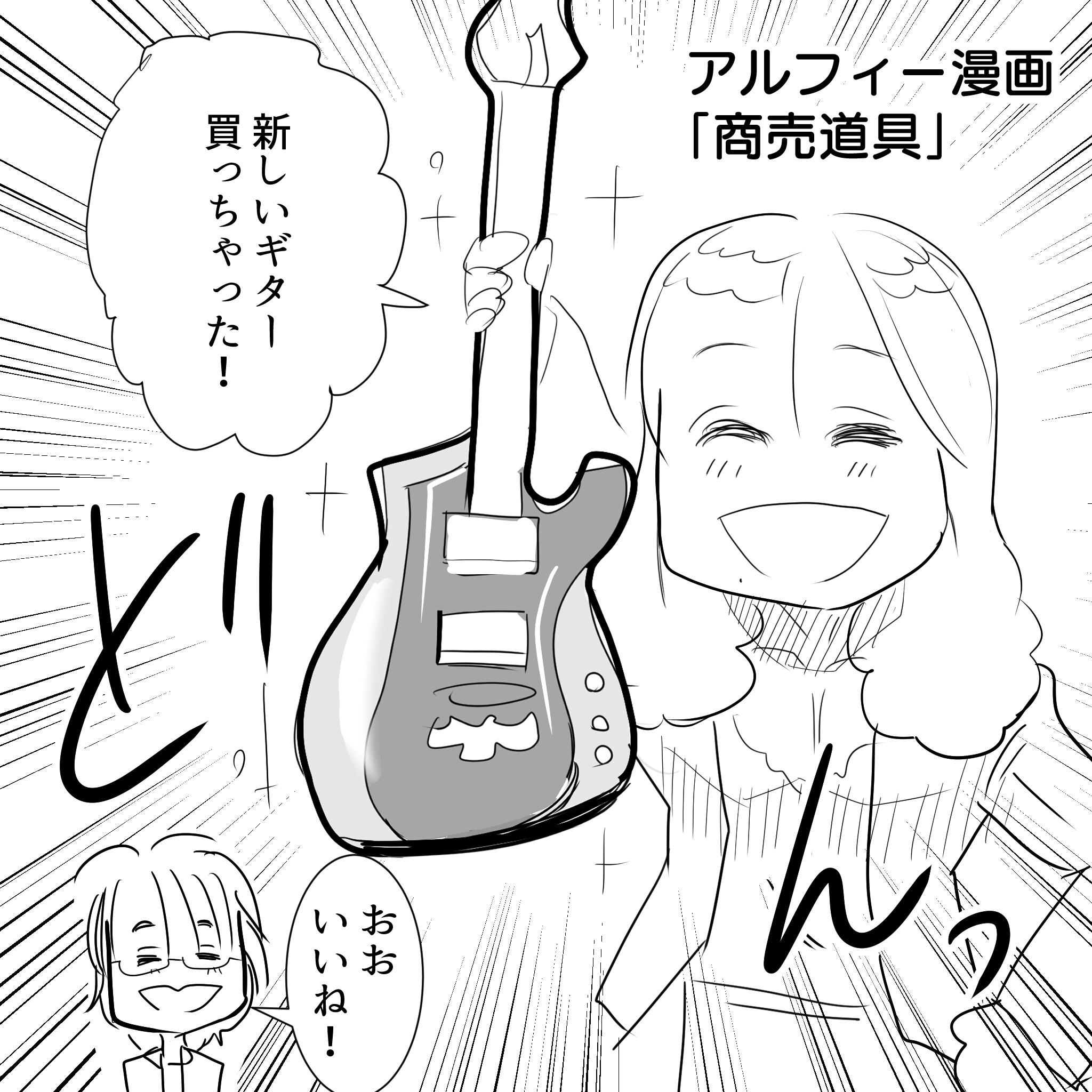 あ新しいギター1