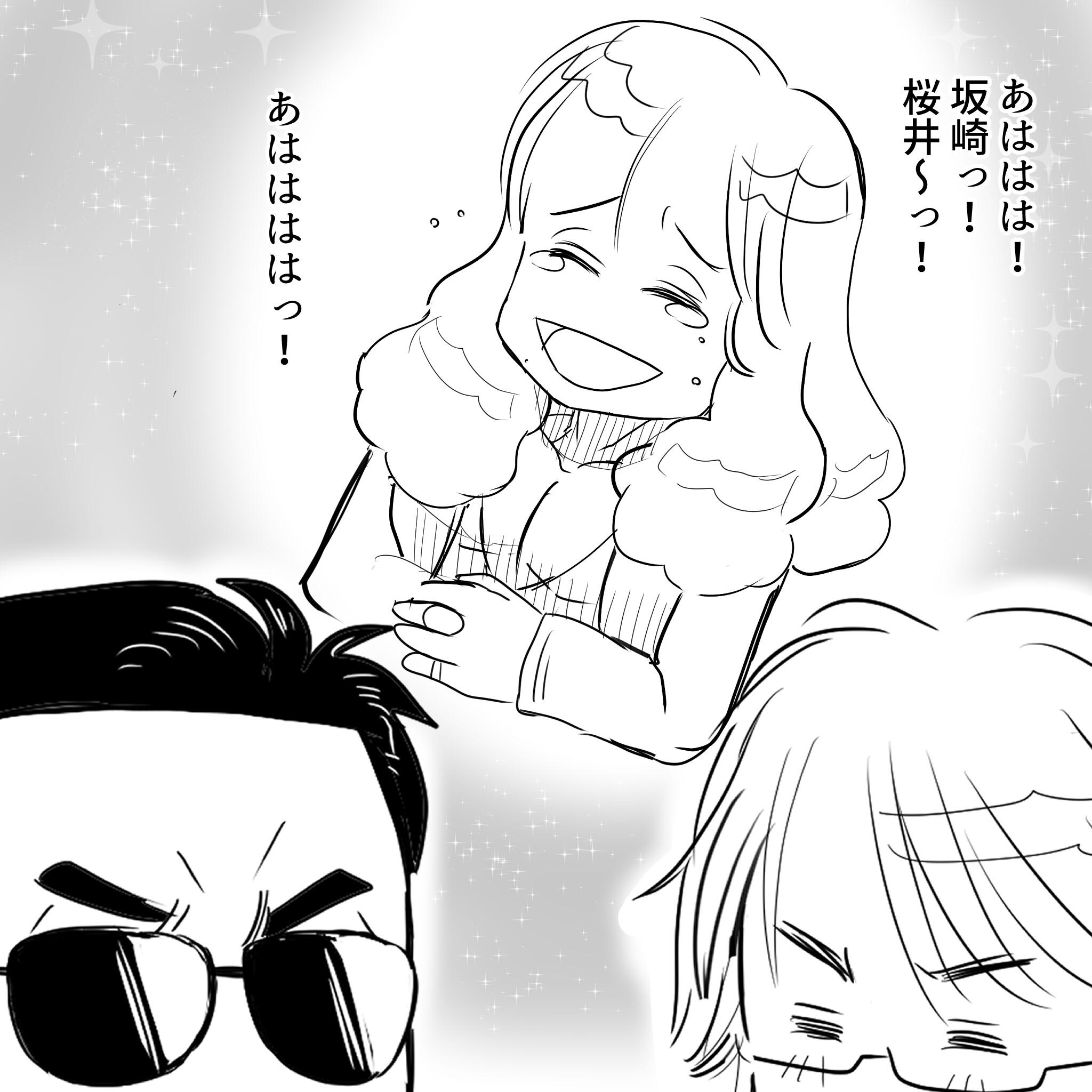 きんかんたまたま坂崎4