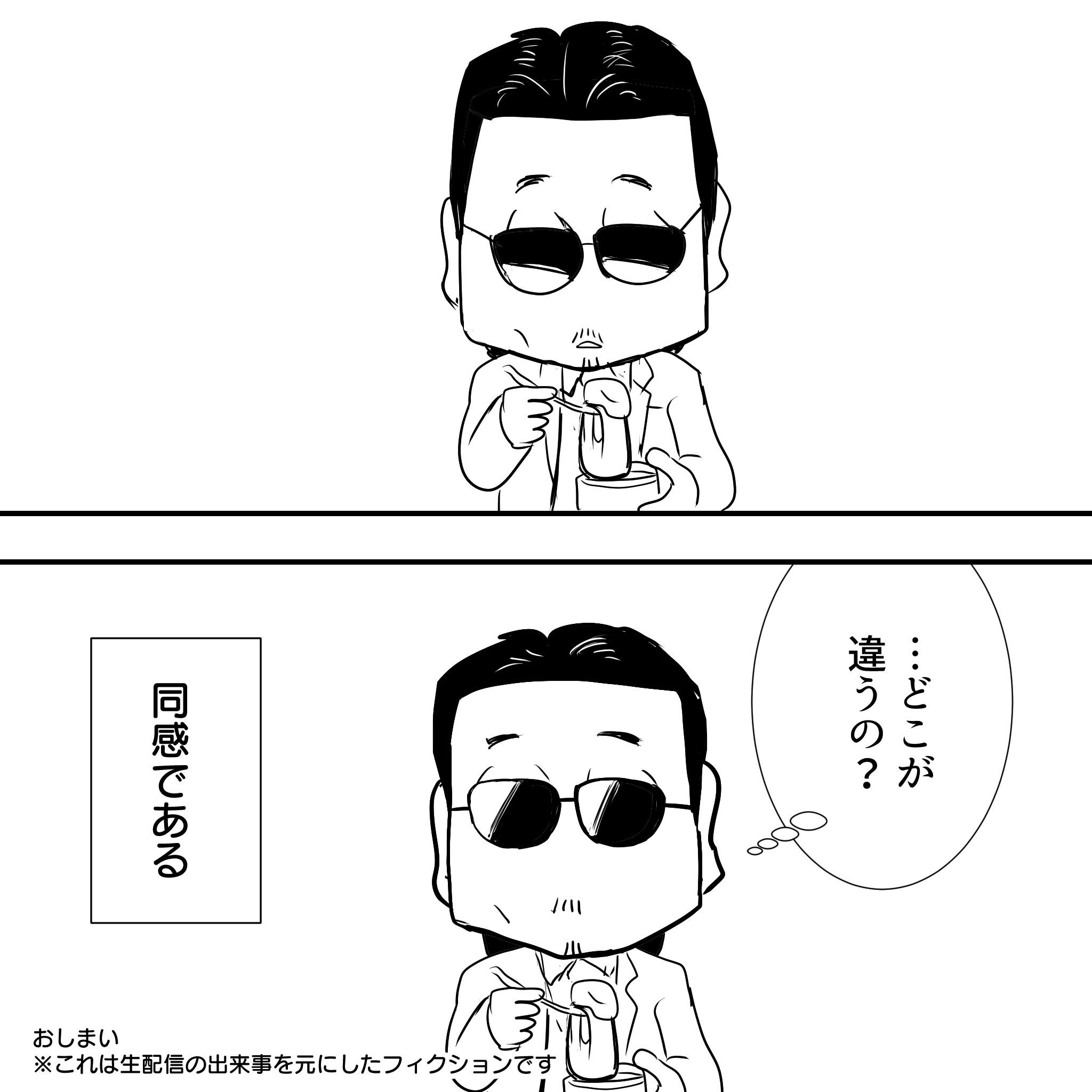 高見沢さんのアイスの食べ方指南5