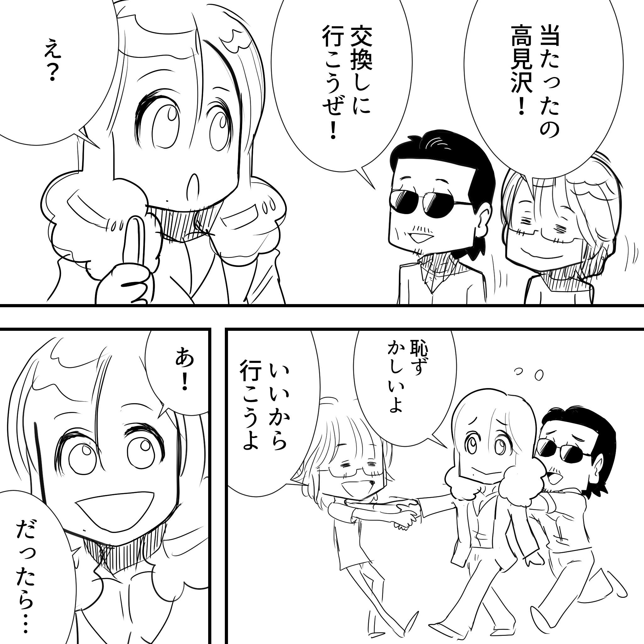 高見沢とガリガリ君2