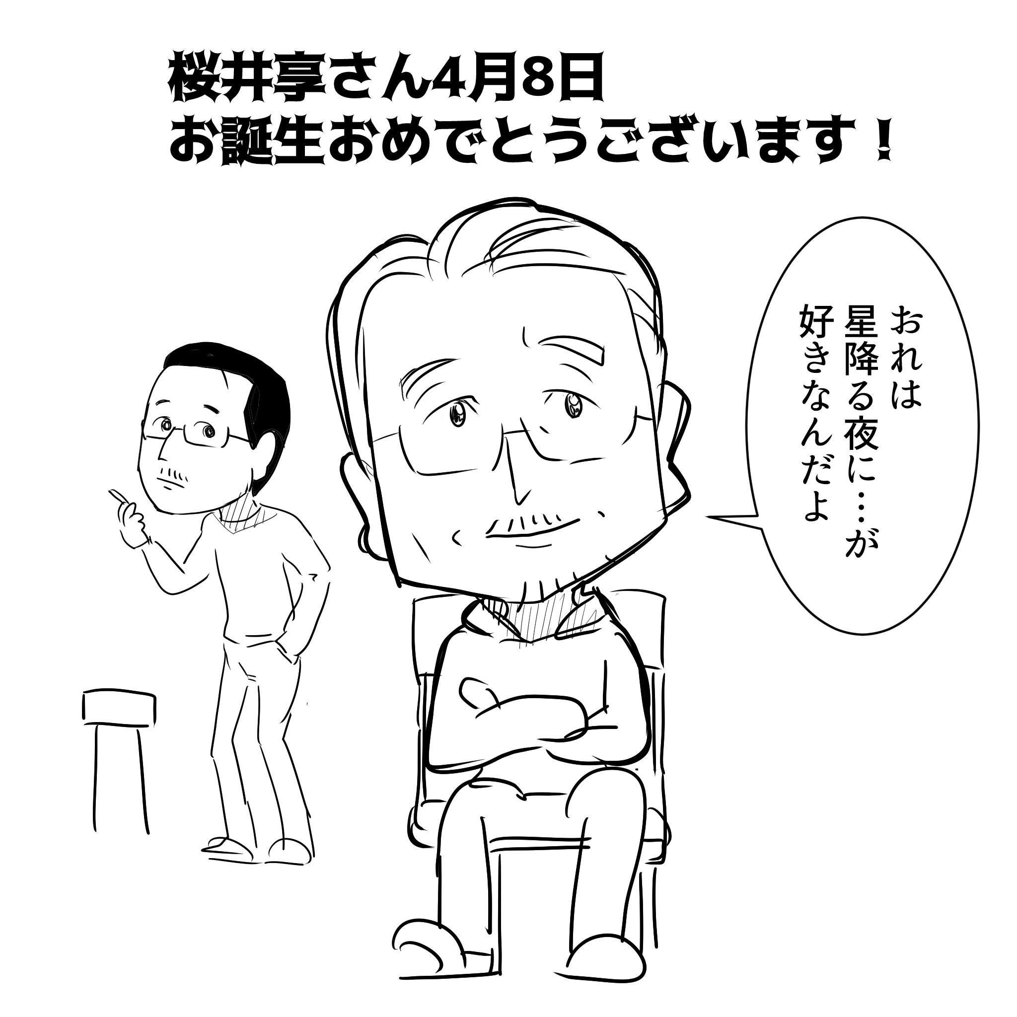 桜井賢の兄貴6