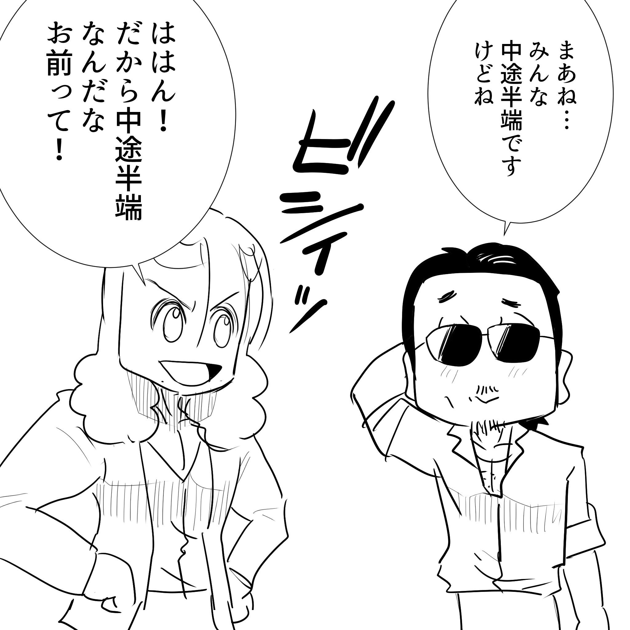 つけたし坂崎2