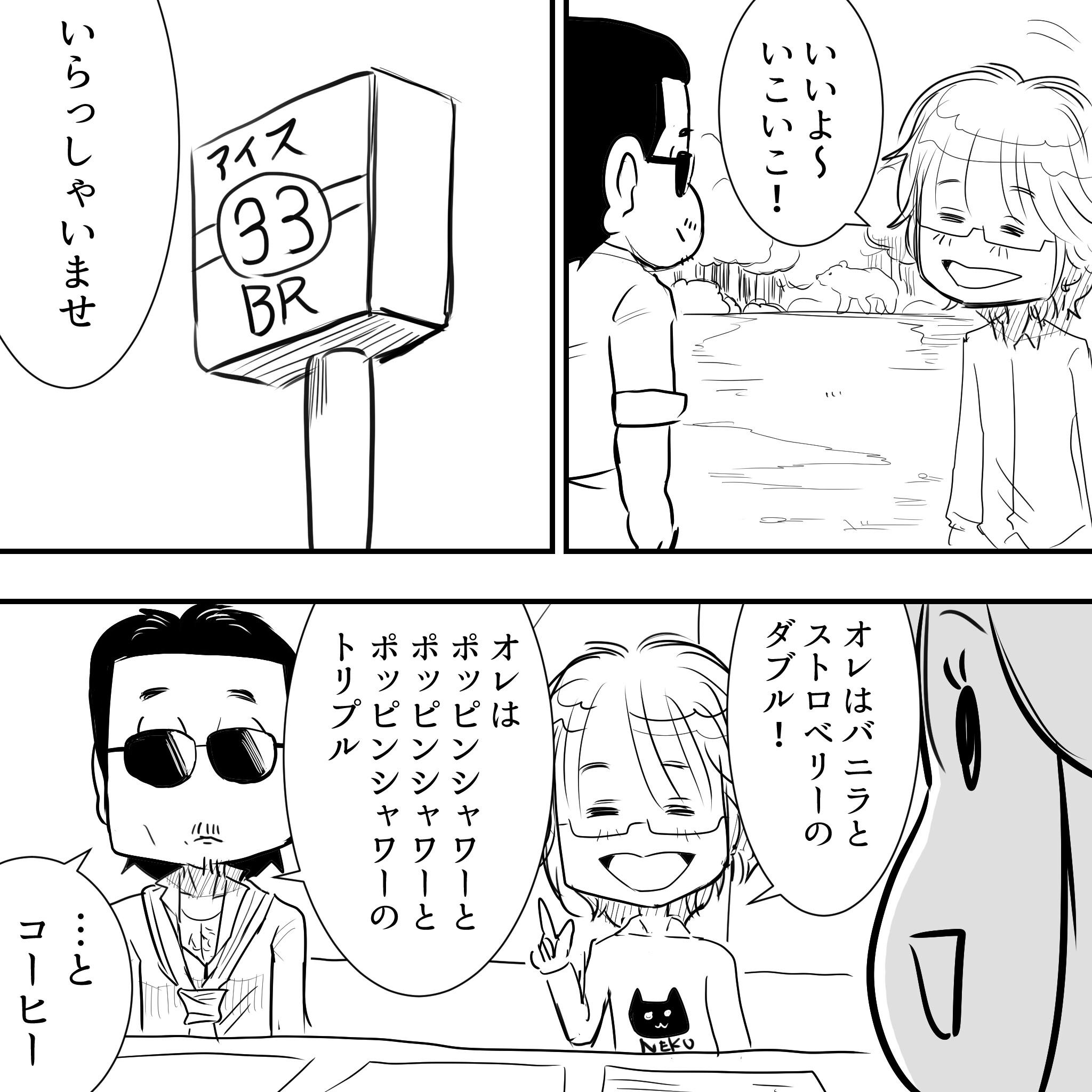 買い物行きたい賢3