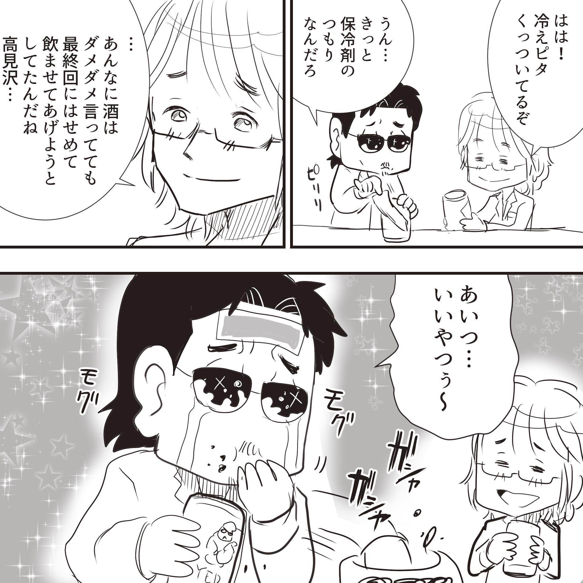高見沢さんの本心6