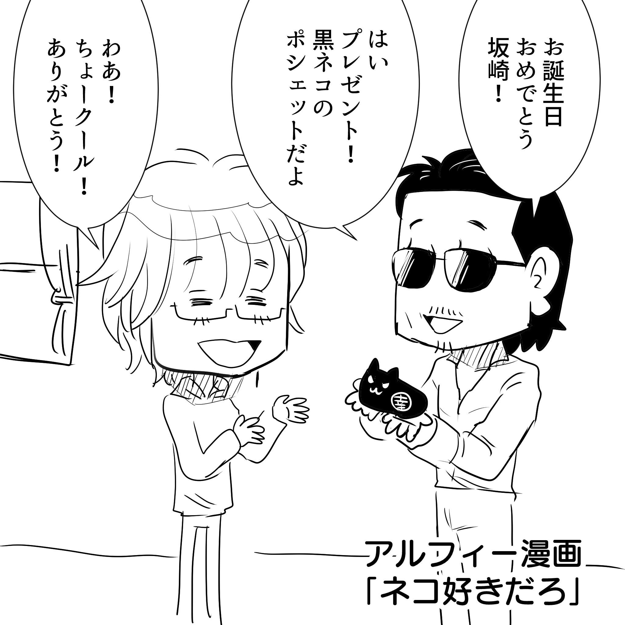 ネコ好きだろ坂崎1