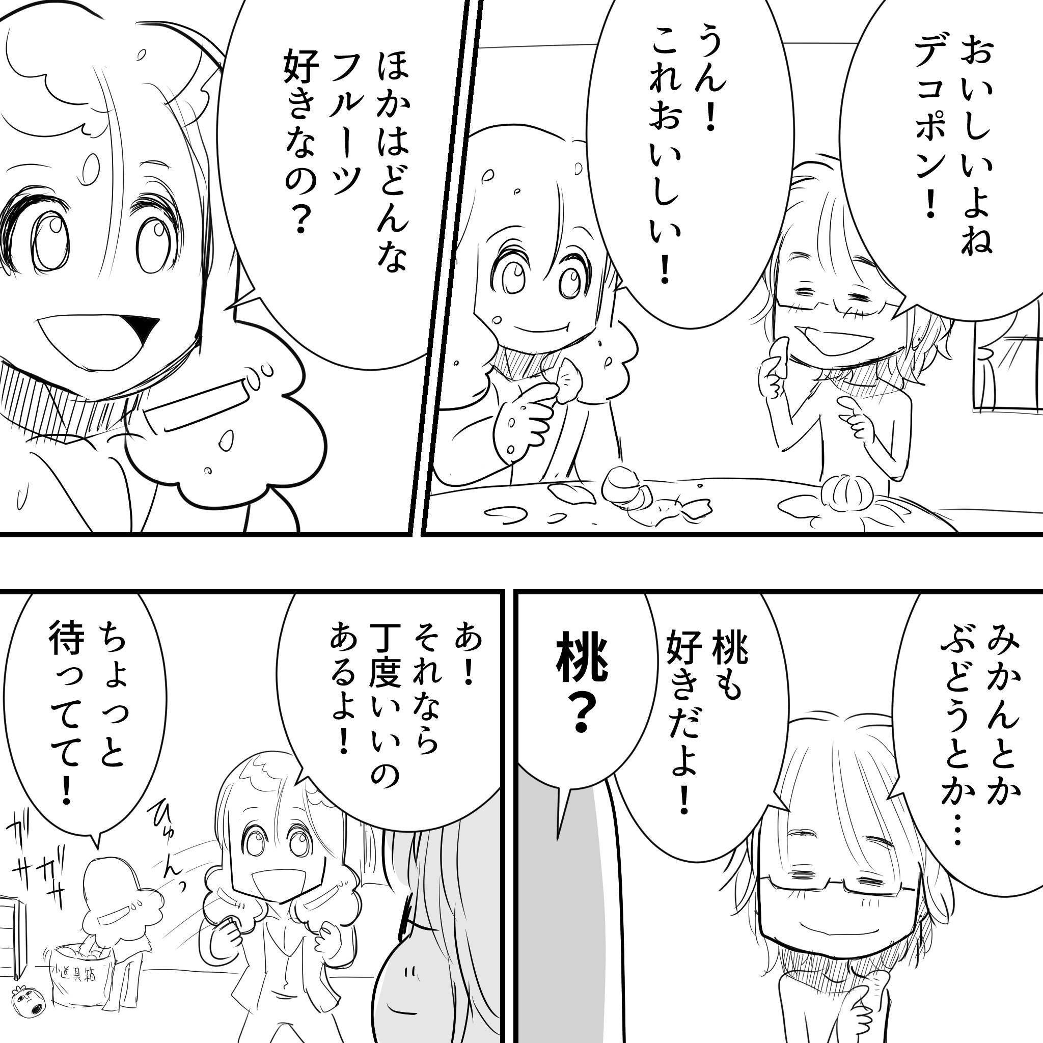 坂崎さんのすきなフルーツ2