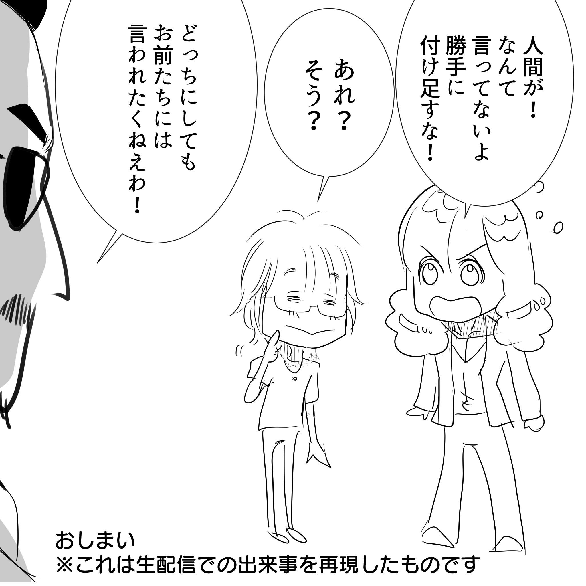 つけたし坂崎4