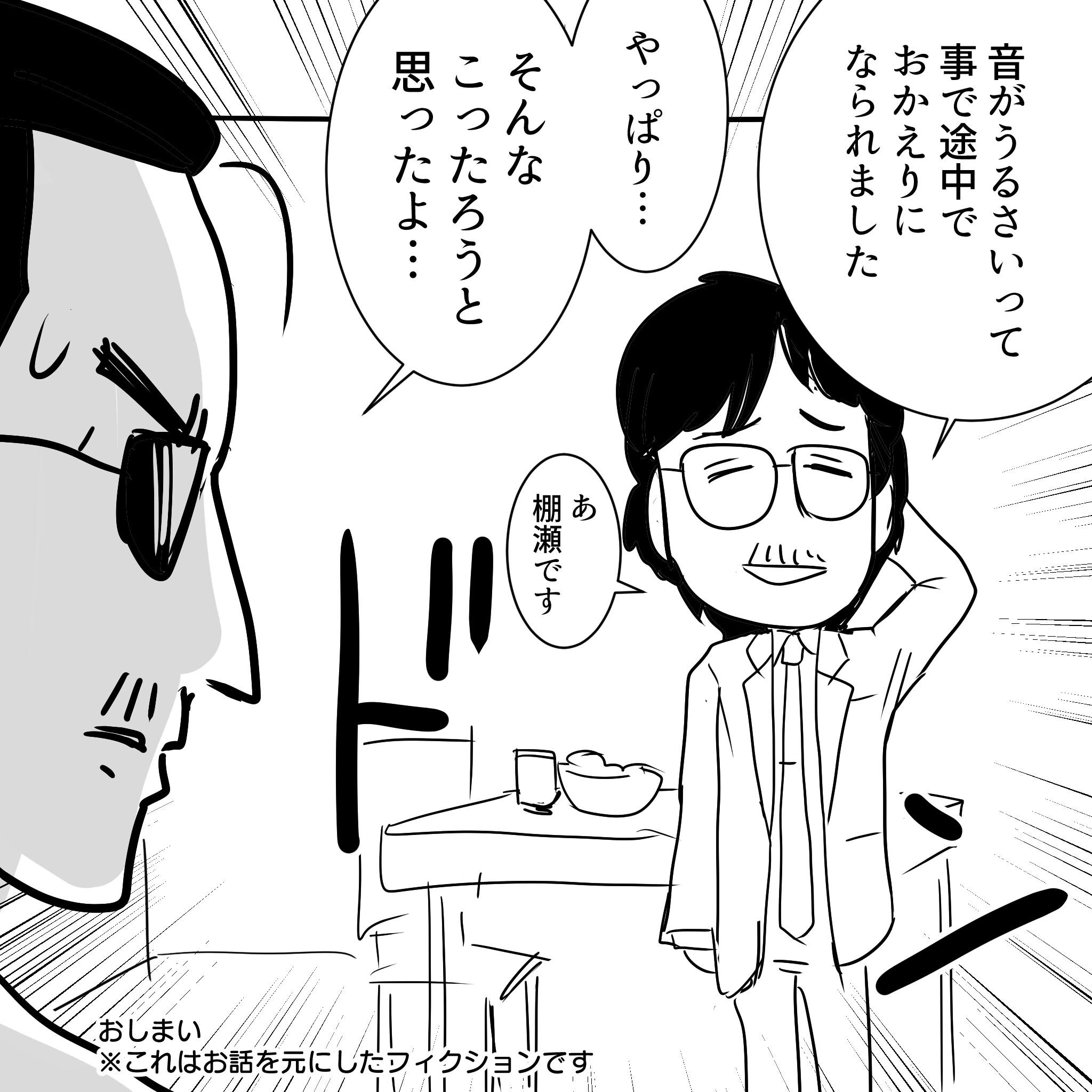 桜井賢の兄貴5