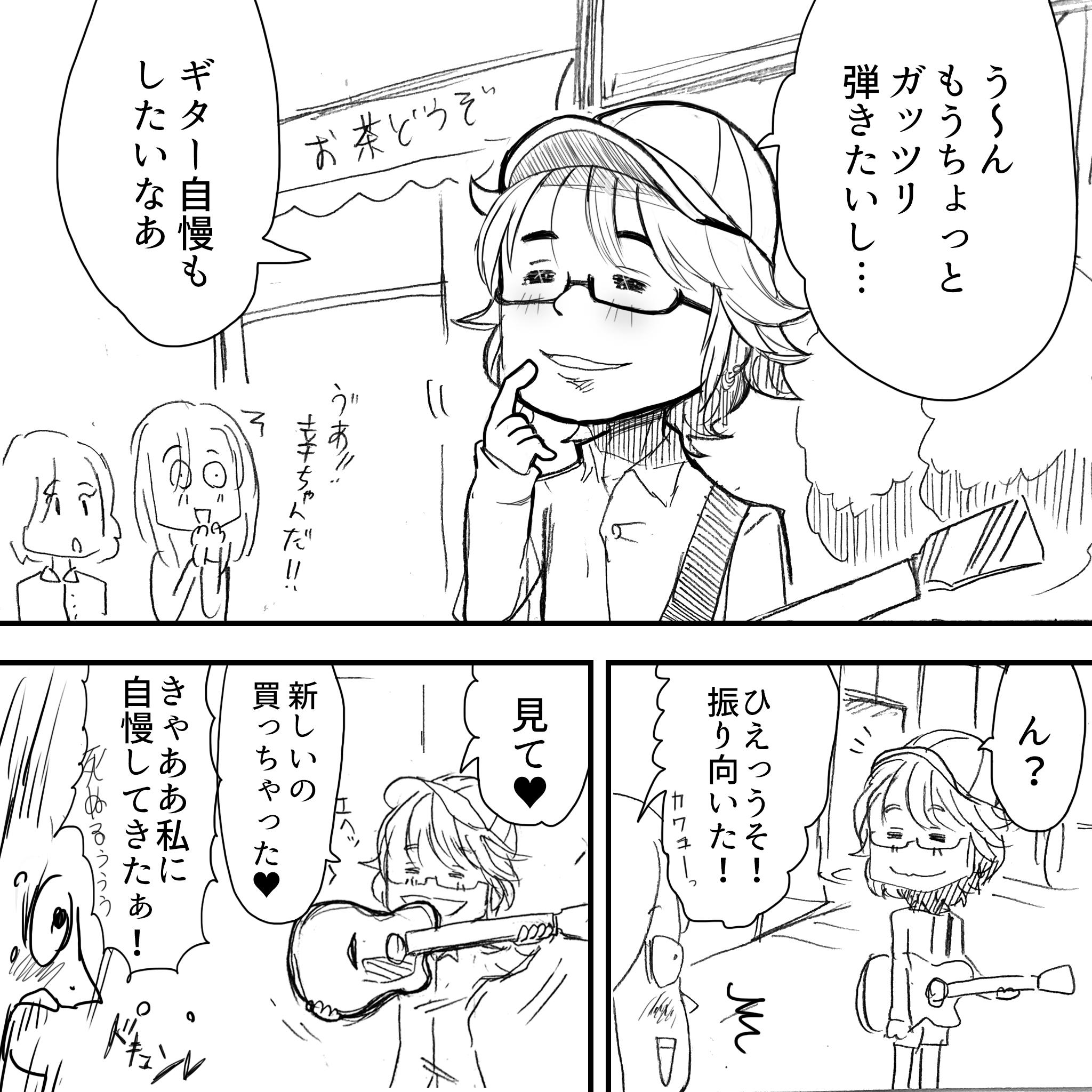 坂崎さんギターを買う2