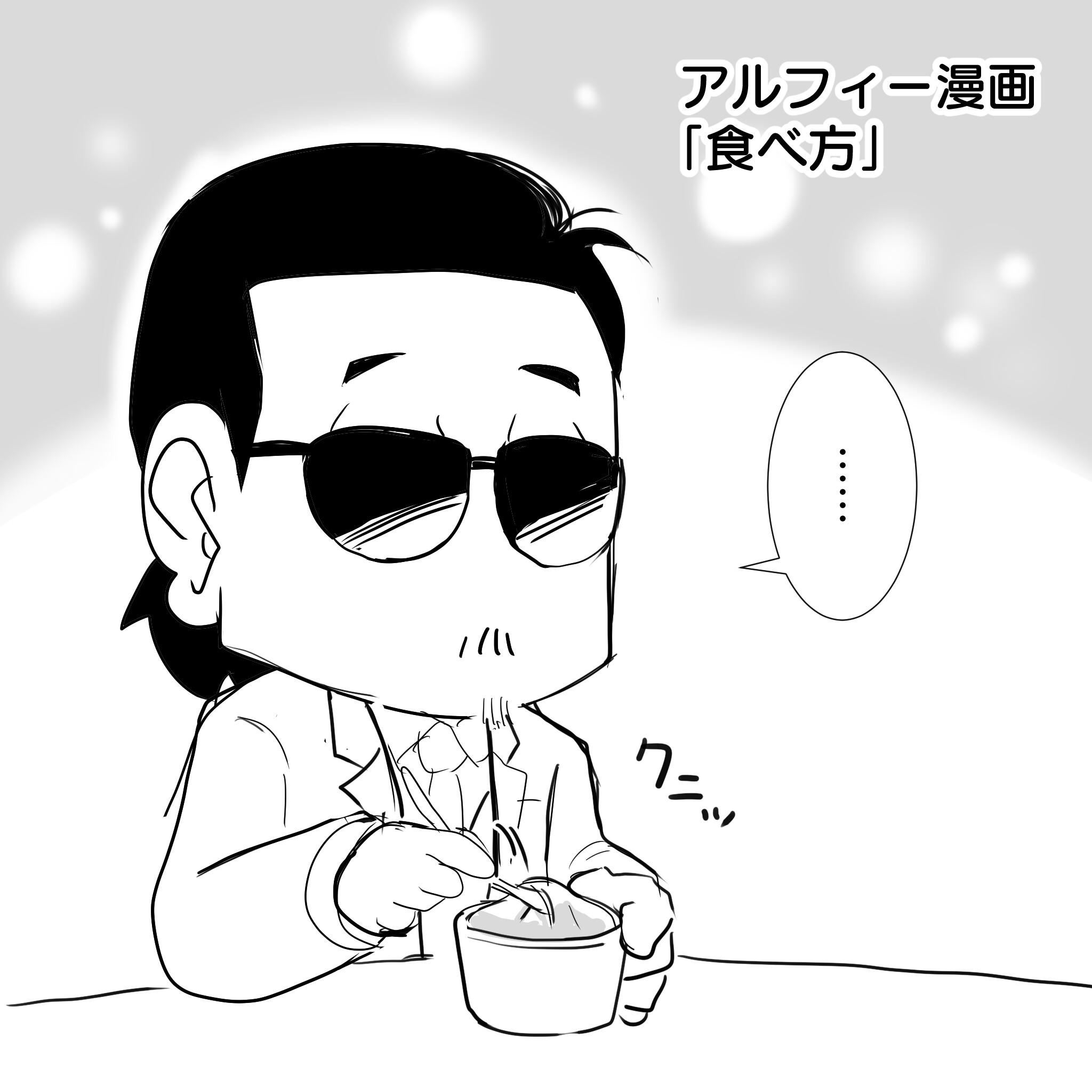高見沢さんのアイスの食べ方指南1