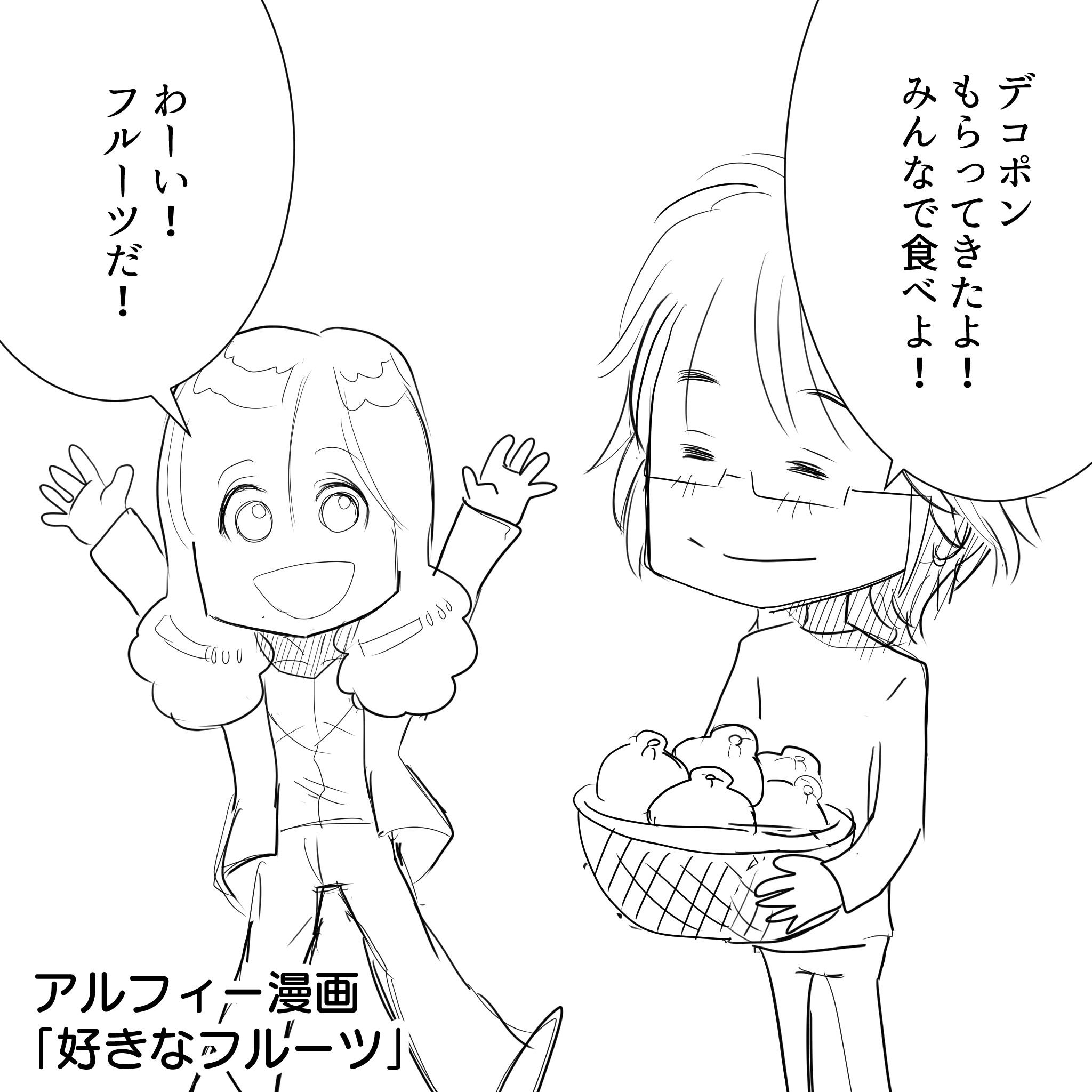 坂崎さんのすきなフルーツ1