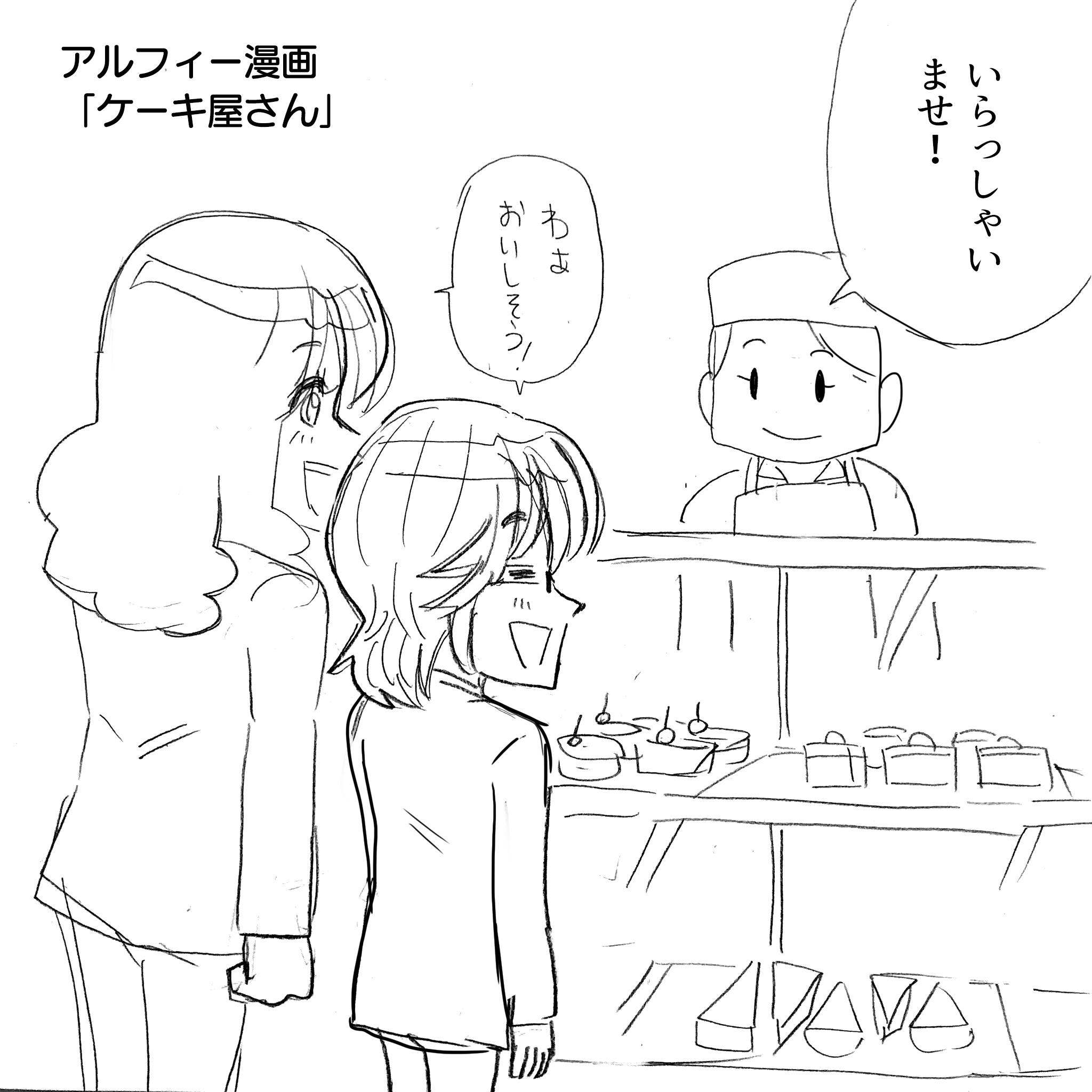 アルフィーとケーキ屋さん1