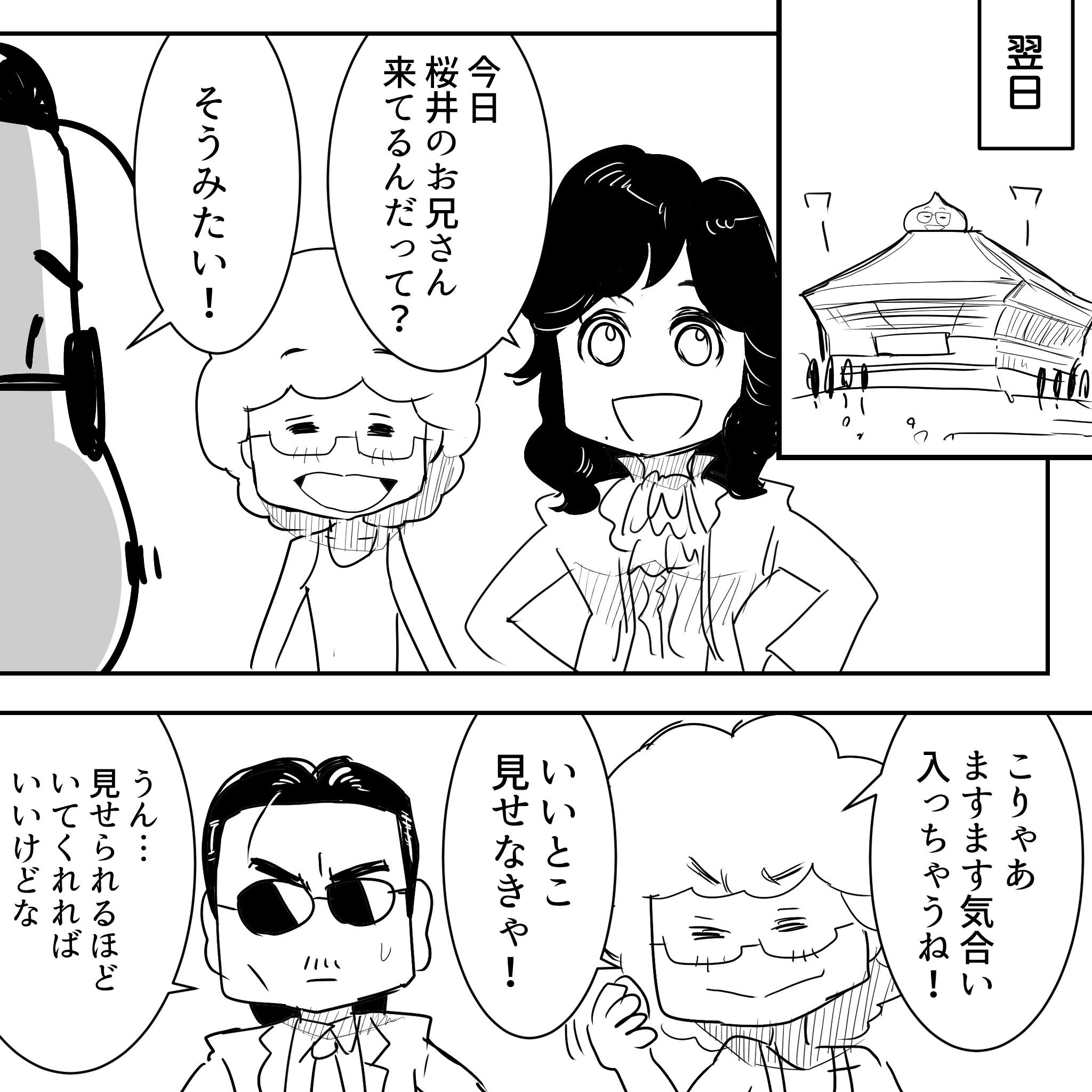 桜井賢の兄貴2