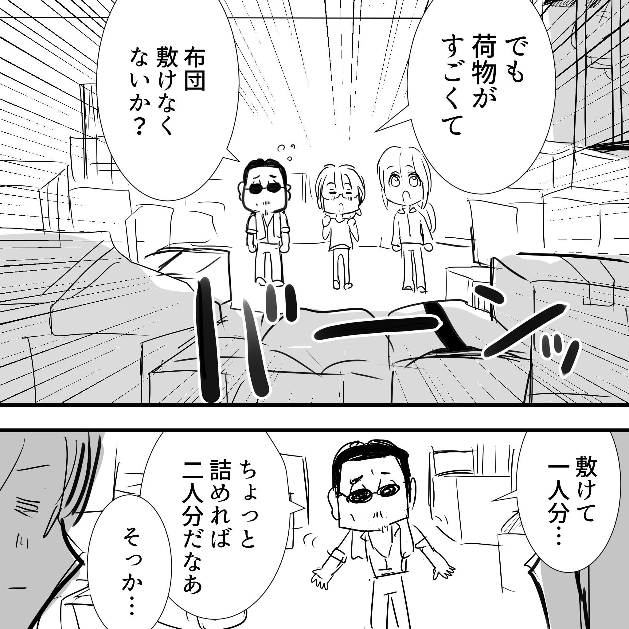 坂崎さん個性つよい3