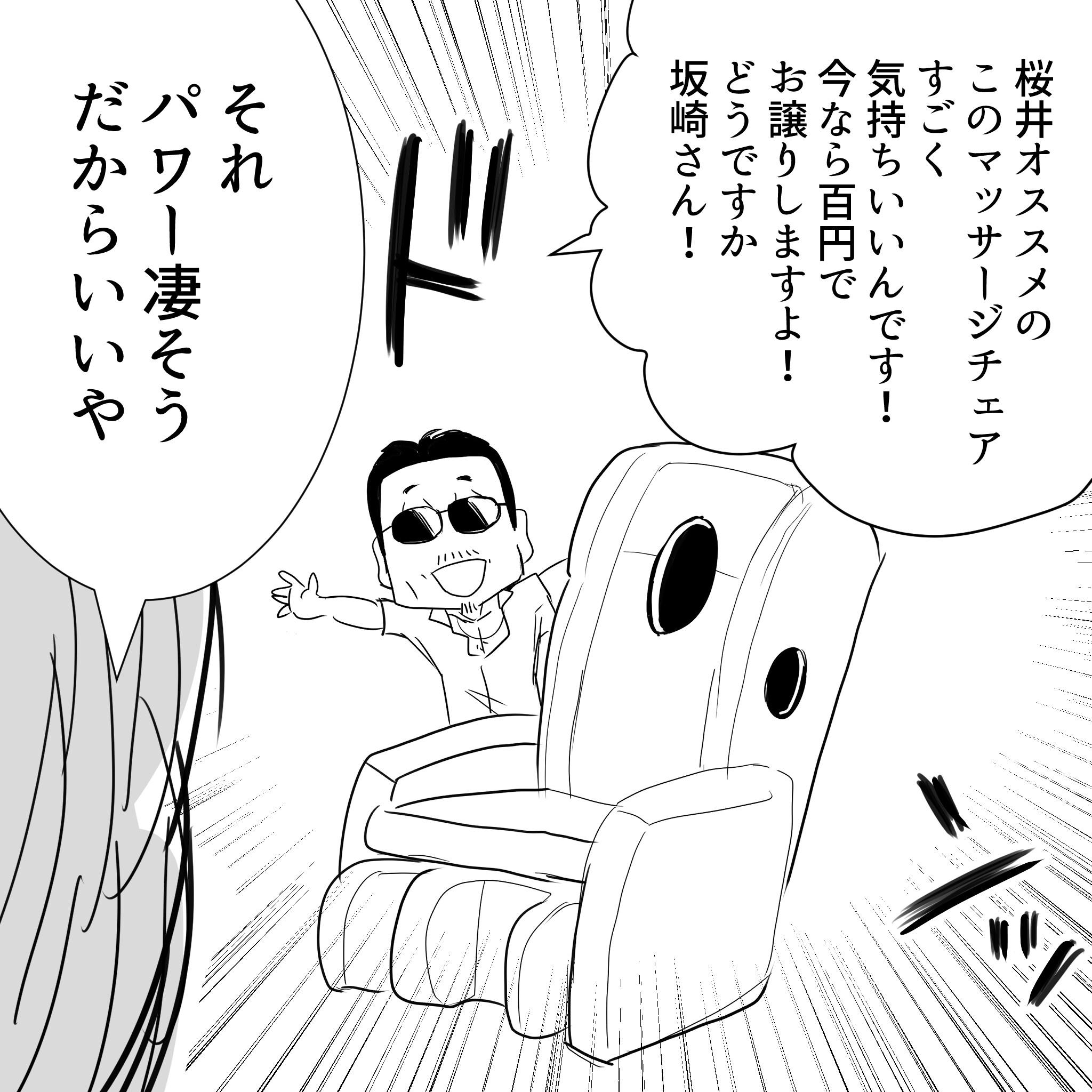 坂崎さんのマッサージチェア3