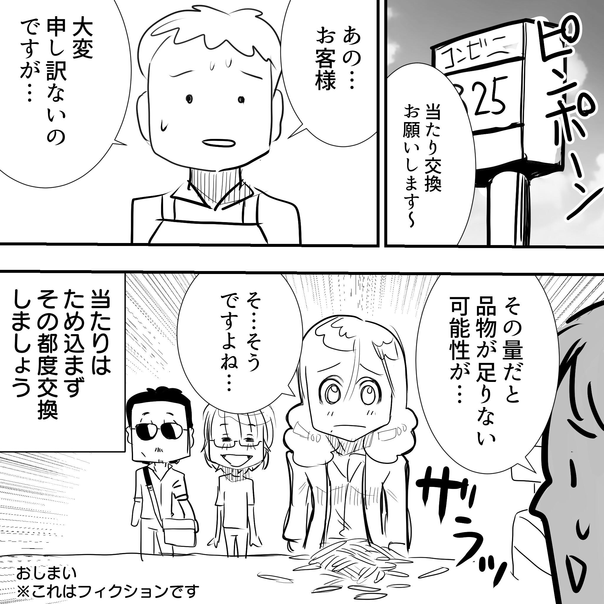 高見沢とガリガリ君3